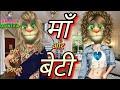 New माँ-बेटी ओर बाप-बेटा की फुल कोमेडी 2018 ! Funny Story Of Talking Tom ! Make Joke Of ! Hindi joke