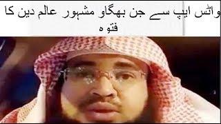 whatsapp sy jinnat ko pakrain || saudi alam ka dawa ||