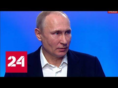 Первая пресс-конференция Путина