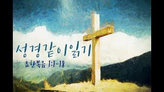 [성경 같이 읽기] 5 요한복음 1:1-18 - 이주은…