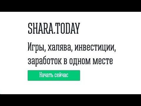 SHARA TODAY САЙТ ДЛЯ СТАБИЛЬНОГО ЗАРАБОТКА НА КАЖДЫЙ ДЕНЬ! ОБЗОР SHARA TODAY!