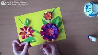Цветы.Объемная аппликация из цветной бумаги