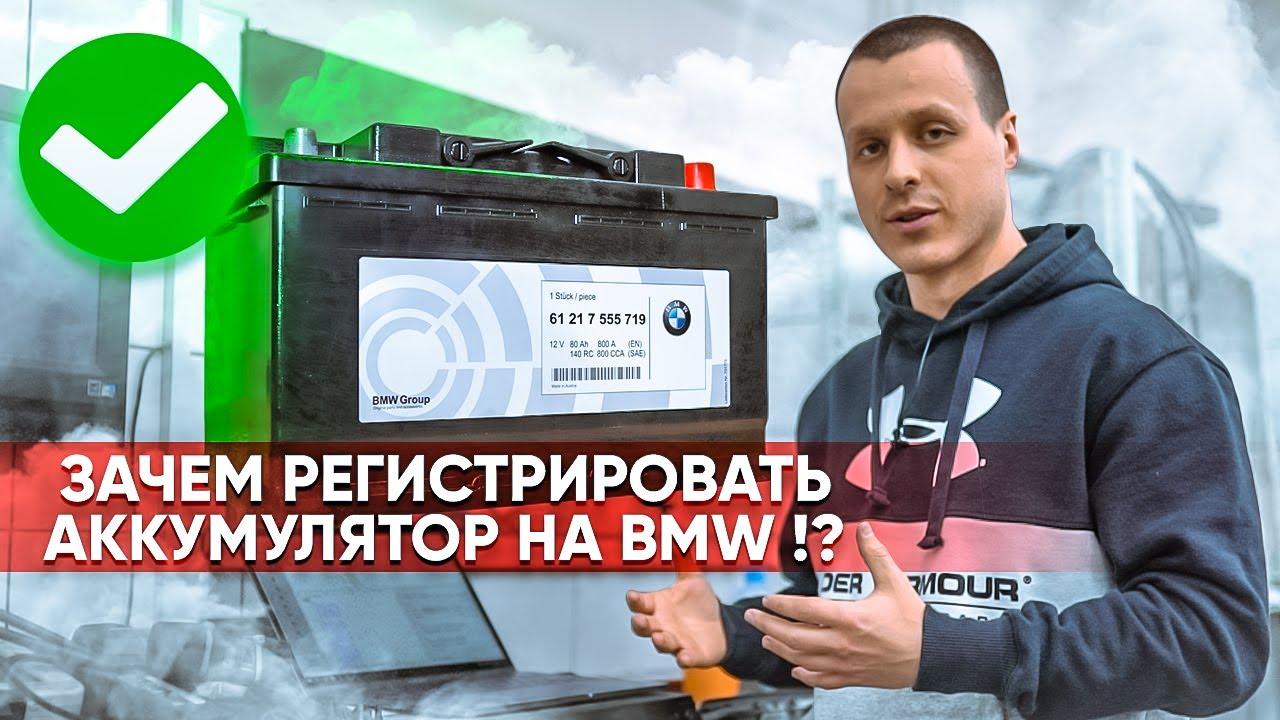 Регистрация аккумулятора на BMW | Нужно ли это делать ? Зачем прописывать ? На каких моделях ?