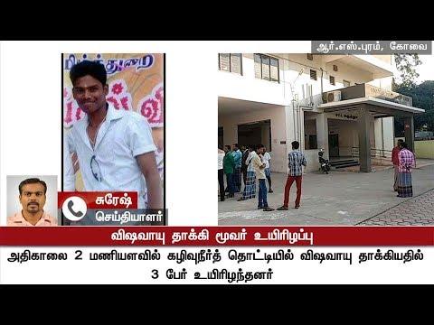 கழிவுநீர் தொட்டியை சுத்தம் செய்த 3 தொழிலாளர்கள் உயிரிழப்பு   Coimbatore  RSPuram   Drainage cleaners