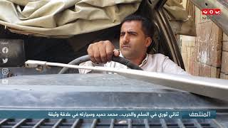 ثنائي ثوري في السلم والحرب .. محمد حميد وسيارته في علاقة وثيقة