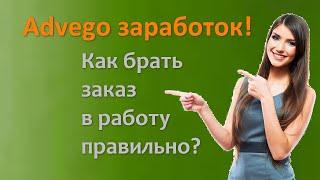 Заработок в Адвего от 1000 рублей в день!