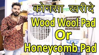 कोनसा कूलर ख़रीदे  घास वाला या हनीकॉम्ब वाला ||  Honeycomb Pad Or Wood Wool Pad ||