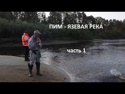 ПИМ - ЯЗЕВАЯ РЕКА 1 часть
