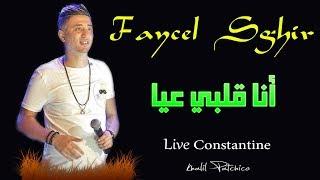 Faycel Sghir - Ana Galbi 3ya 😢 - Live Constantine Ft Kheiro Japoni #Khalil_Patchico