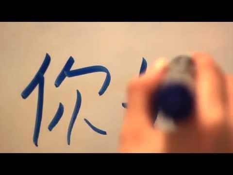 مرحبا باللغة الصينية وطريقة كتابتها How To Write Hello In