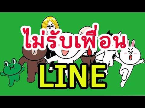 ตั้งค่าไม่รับเพื่อน LINE ไม่ให้เพื่อนเพิ่มเราแบบอัตโนมัติทั้ง ID LINE และ เบอร์โทร