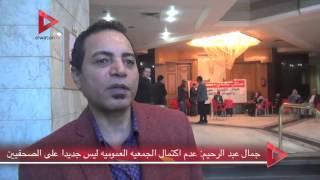 بالفيديو| جمال عبد الرحيم: عدم اكتمال الجمعية العمومية ليس جديدا على الصحفيين