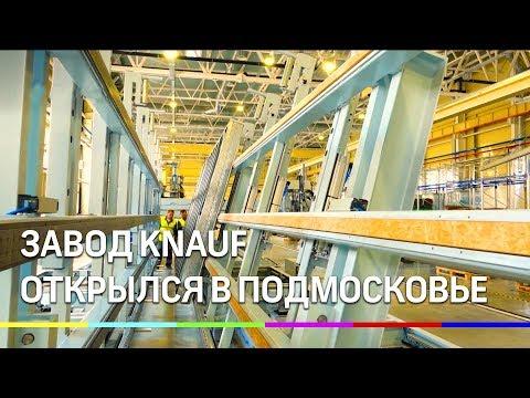 Собрать дом за пару дней. Завод Knauf открылся в Подмосковье.