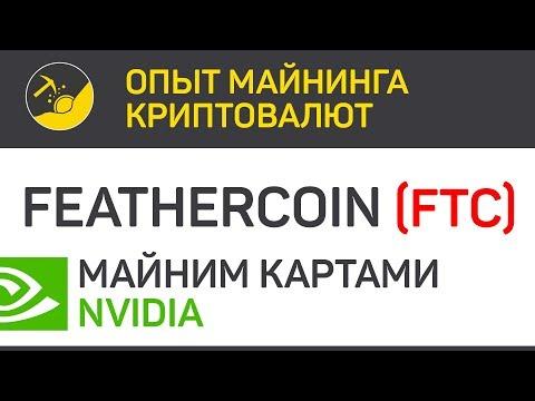 Feathercoin (FTC) майним картами Nvidia (algo Neoscrypt)   Выпуск 165   Опыт майнинга криптовалют