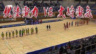 第43回日本ハンドボールリーグ 大崎電気 -  北陸電力