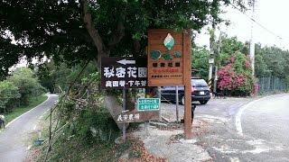 苗栗.西湖露營區&秘密花園/餐廳、美食、咖啡、下午茶、DIY