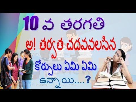 What Next After 10th Class List Of Courses And Career Guidance Telugu Net World Official Live 