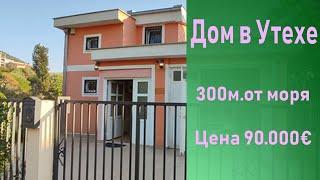 Продается дом в Черногории Купить дом в Утехе Продажа недвижимости с видом на море Цена 90000