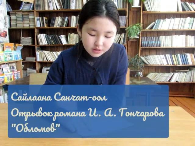 Изображение предпросмотра прочтения – СайлаанаСанчат-оол читает отрывок изпроизведения «Обломов» И.А.Гончарова