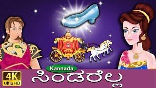 ಸಿಂಡರೆಲ್ಲ | Cinderella in Kannada | Kannada Stories | Fairy Tales in Kannada | Kannada Fairy Tales
