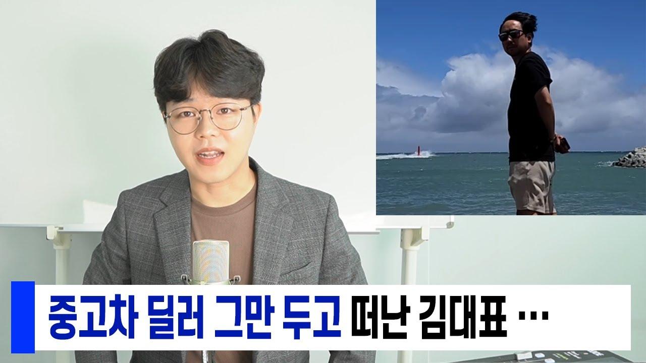 예스카 중고차 뉴스 1편 : 성능보증보험과 떠나버린 중신 김대표