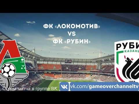 Локомотив - Рубин Прямой эфир 10.05.2019