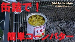 缶詰をそのまま火にかける「缶バーべ」 今回はコーンのホール缶とバター...