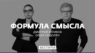 Нападение на Эллу Памфилову как плохая история для всех * Формула смысла (09.09.19)