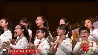 [庆祝澳门回归祖国20周年特别报道]合唱《天耀中华》|CCTV