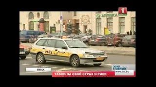 Минские таксисты VS Uber!