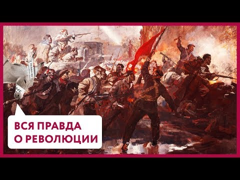 Вся правда о революции! | Уши Машут Ослом #14 (О. Матвейчев)