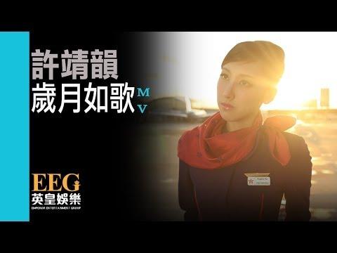 許靖韻ANGELA《歲月如歌》OFFICIAL官方完整版[HD][MV]
