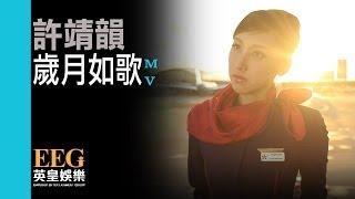 許靖韻 Angela Hui《歲月如歌》[Official MV]