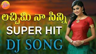 Lachimi Naa Chinni Lachimi Dj Song   Folk Special Dj Songs   2020 Folk Dj Songs   Telangana Dj Songs