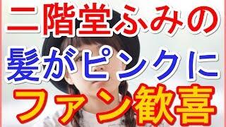 【関連動画】 【キスシーン】二階堂ふみ、フランケンシュタインの恋出演...