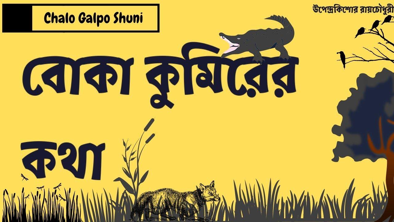 Download বোকা কুমিরের কথা || উপেন্দ্রকিশোর রায়চৌধুরী || HASIR GALPO || MOJAR GALPO