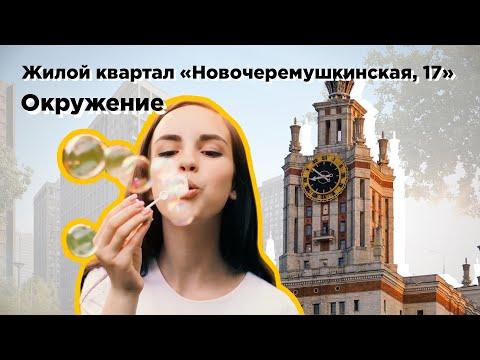 """Жилой квартал """"Новочеремушкинская, 17"""". Окружение."""