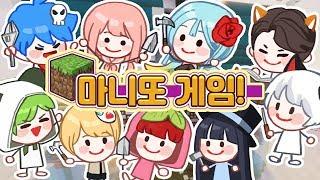『견자희』마인크래프트 : 아싸의 마니또게임 ㅎㅎㅎ..행복하당...