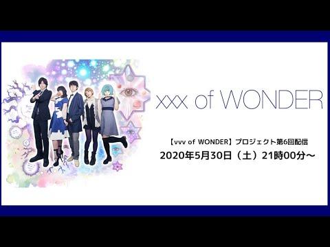 【vvv Of WONDER】プロジェクト第6回配信