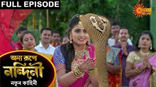 Onno Roope Nandini - Full Episode | 19 April 2021 | Sun Bangla TV Serial | Bengali Serial