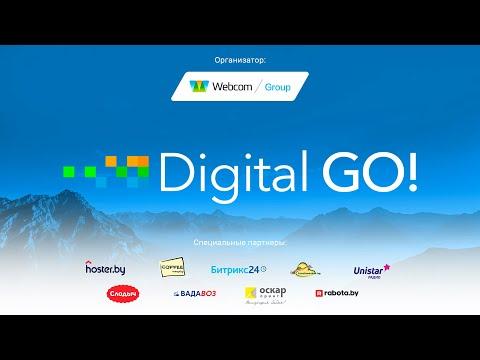 Онлайн-трансляция конференции DIGITAL GO! 2021