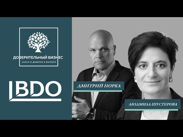 BDO Unicon Outsourcing Создание высокого уровня доверия на рынке аутсорсинга бизнес процессов