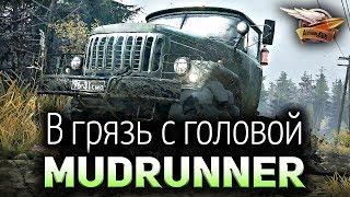 Стрим - Spintires: MudRunner - В грязь с головой