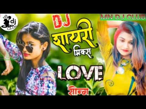 Shayari Mix Dj Song - Tumahre Najro Me Hamne Dekha  Hindi Dj Remix Shayari Song #MN DJ CLUB