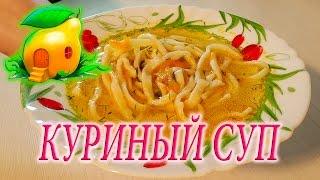 Куриный суп с домашней лапшой! 99