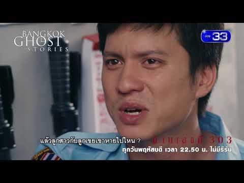 ตัวอย่างภาพยนตร์ซีรีส์ Bangkok Ghost Stories เรื่อง บ้านเลขที่ 303 - Thief