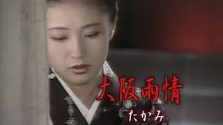 たかみのり子 - 長崎雨情
