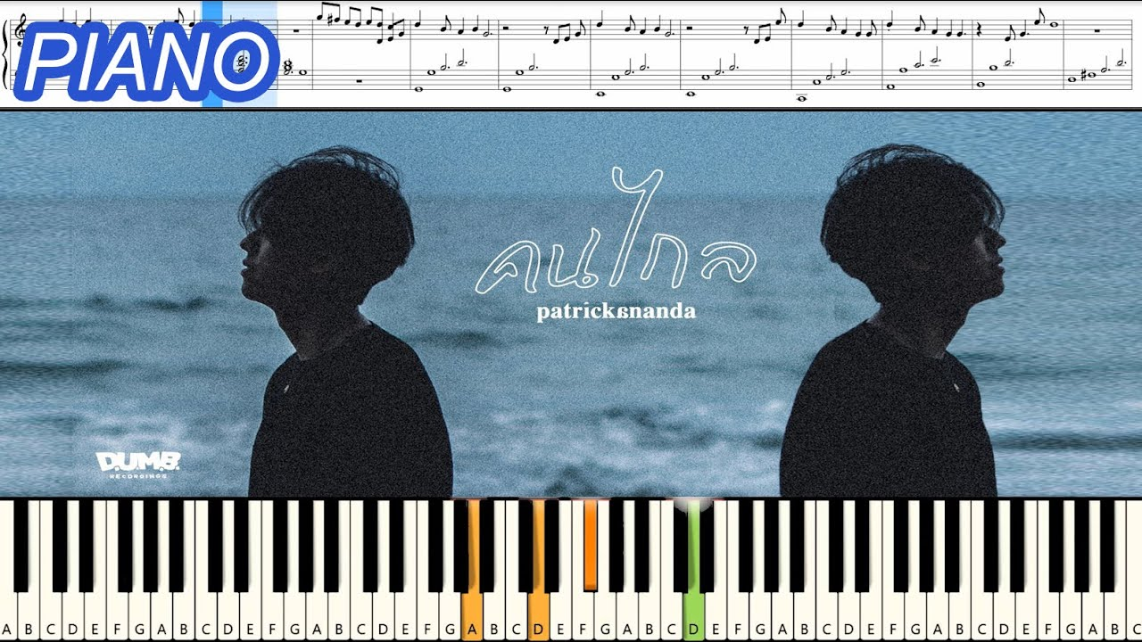 คนไกล – Patrickananda : Piano Cover & Tutorial | MUSIC SHEET