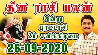 Indraya Rasi Palan 26.09.2020   Today Rasi Palan Tamil   இன்றைய ராசிபலன்   D Nalla Brahma 9941988555