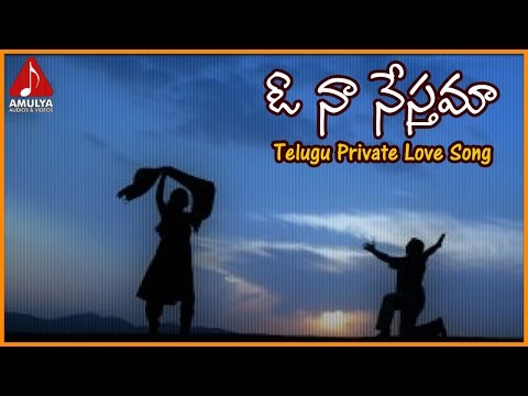 Telugu Love Sentimental Songs | O Na Nestama Private Love Song | Amulya Audios And Videos